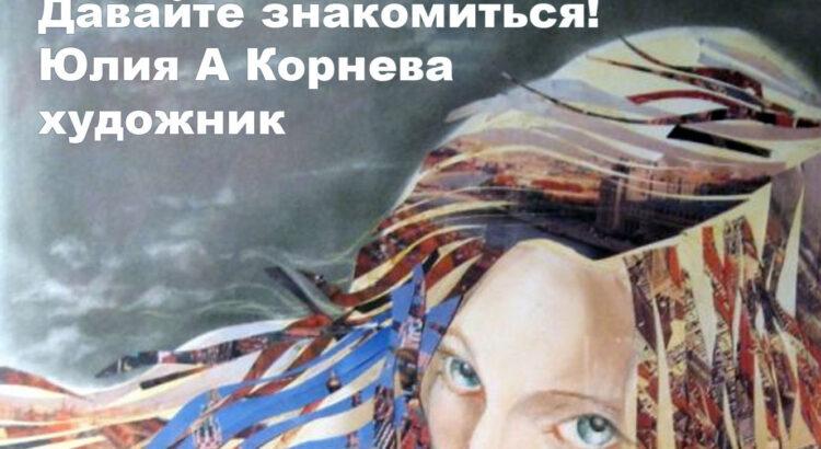 Биография и выставки Юлия А. Корнева